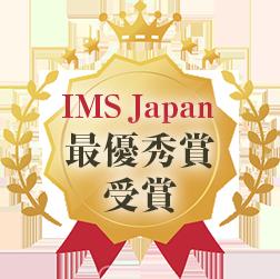 IMS Japan 最優秀賞受賞